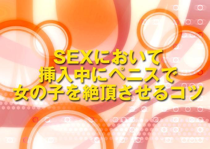 SEXにおいて挿入中にペニスで女の子を絶頂させるコツ
